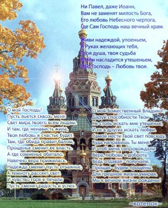 Поздравление с церковной тематикой 178